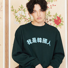 [위빠남][30%할인] 我是韓國人 = I AM KOREAN SWEATSHIRT DARK GREEN