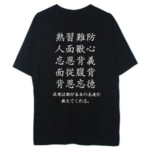 [YORKMINSTER] Idiom Short Sleeve - Black