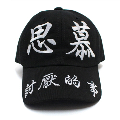[17SS] SAMO Same Old Shit Ball Cap - Black