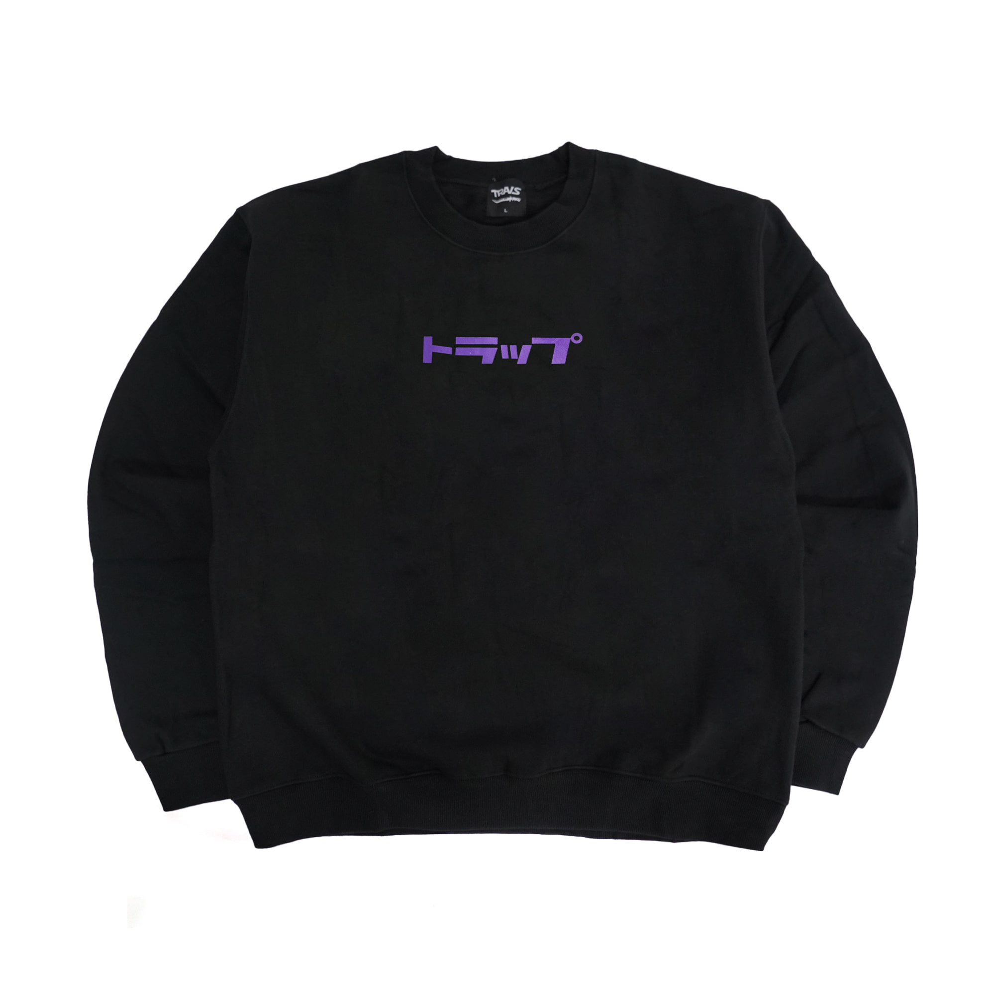 [TRAVS] トラップ TRAP CREWNECK SWEATSHIRTS - BLACK / PURPLE